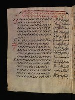 Canceled: Exploring the Significance of a Ninth Century Sinai Palimpsest