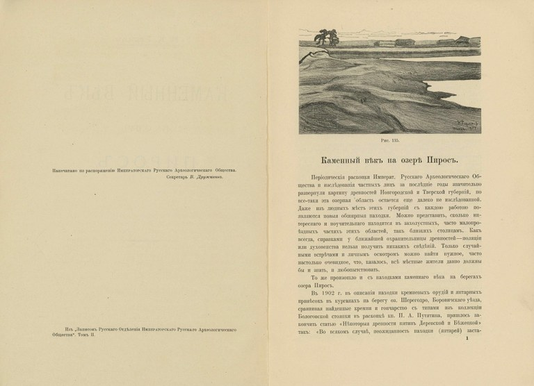 Page spread from a Russian publication with printed text and a black-and-white drawing of a lakeside landscape.
