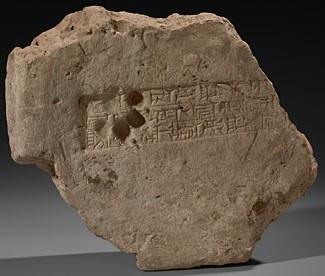 12: brick-nebuchadnezzar-ii-1