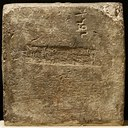 126: brick-nebuchadnezzar-ii-2