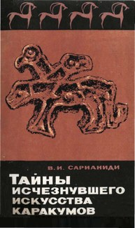 Cover illustration to Тайны исчезнувшего искусства Каракумов / Taĭny izcheznuvshego iskusstva Karakumov, a book from the DCAA collection.