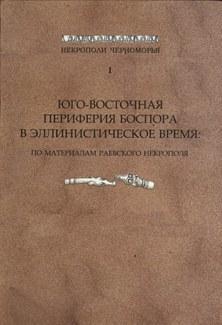 "Cover of the book ""Юго-Восточная периферия Боспора в эллинистическое время,"" showing two bone implements."