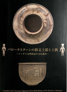 "The cover of the book ""Ceramics and Terracotta Figurines from Balochistan of the Katolec Collection."""