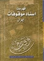 Fihrist-i asnād-i mawqūfāt-i Īrān: asnād-i mawjūd dar Sāzmān-i Awqāf va Umūr-i Khayrīyah, v. 1. Small Collection: BP170.25 .R59 2003 v.1.